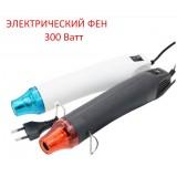 Электрический фен для мелких работ