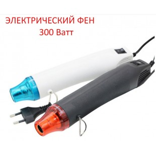 Электрический фен для мелких работ, термоусадки и т.п.