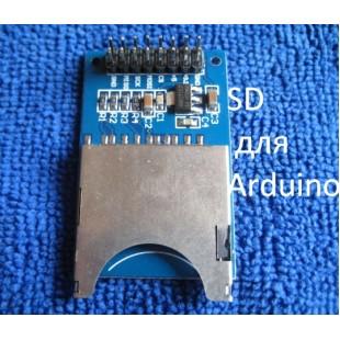 Плата для подключения MMC карт памяти к ардуино - SD модуль Слот для карты,   Arduino ARM MCU, чтение и запись