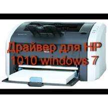 Установка принтера HP LaserJet 1010 в Windows 7 (x64)