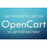 Как перенести OpenCart на хостинг?