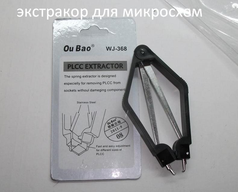 Экстрактор для выпаиванивания извлечения микросхем и радиодеталей