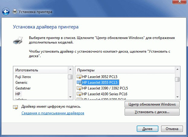 Установка LaserJet 1010 на Windows 7 x64